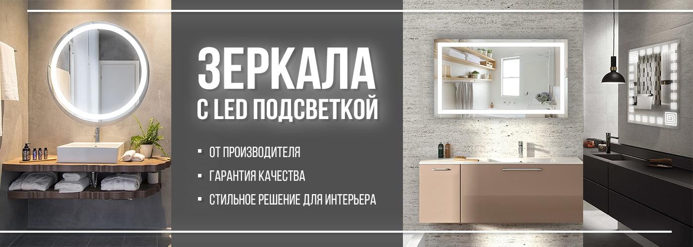 Зеркало с лед подсветкой купить Харьков